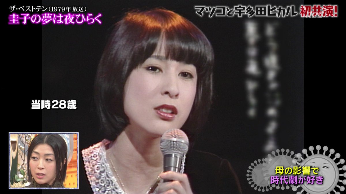 圭子 宇多田 ヒカル 藤