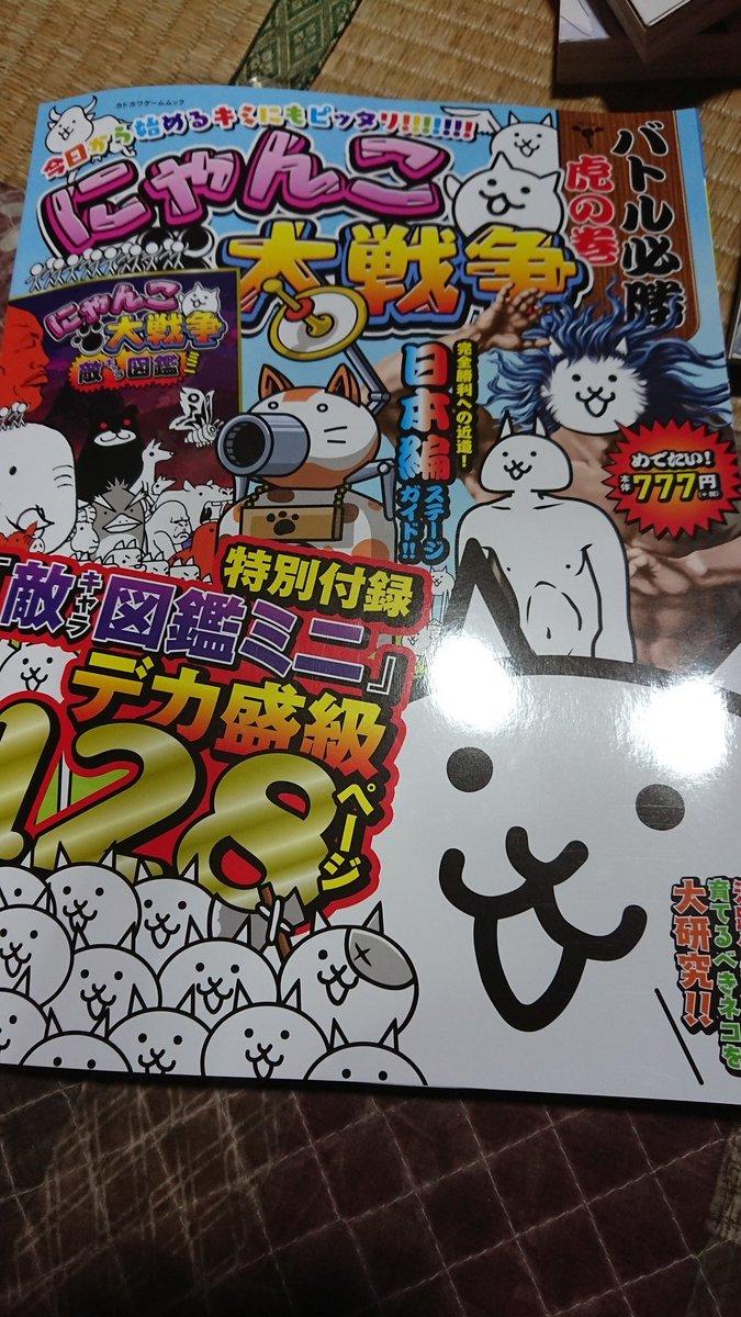 ワンダーグーにて、『にゃんこ大戦争 バトル必勝 虎の巻』をお買い上げ。( ^_^)/『基礎知識』&『日本編 攻略』を中心の【ビギナー】🔰向けの丁寧な内容になってました。(^^ )キャラが大きめに描いてありますので、鑑賞用の『CG資料集』として楽しめるのも良いですね。(´∇`)♪ #にゃんこ大戦争