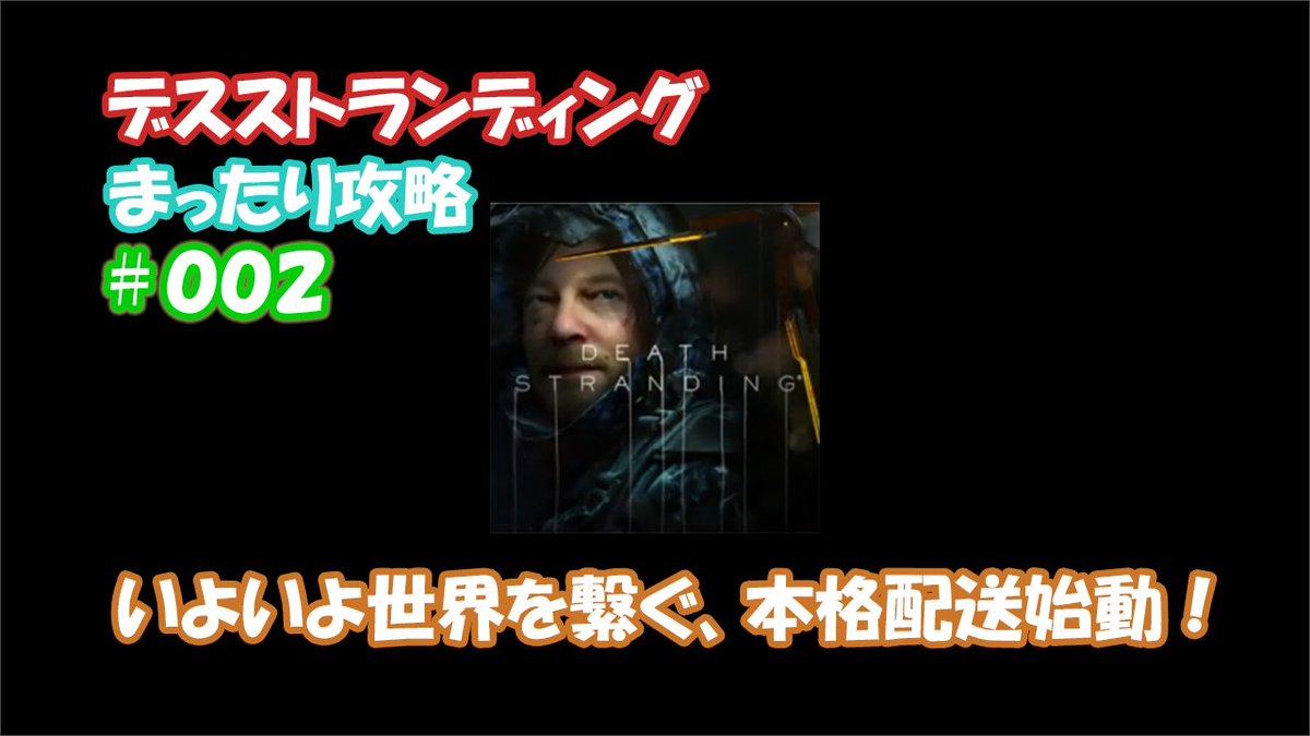 【#デススト】EP02_アメリ~西へ向かえ!~K2から中継地点を目指します! 【#002】  @YouTube#PS4#デスストランディング#攻略#ポーター#デスストで繋がれ