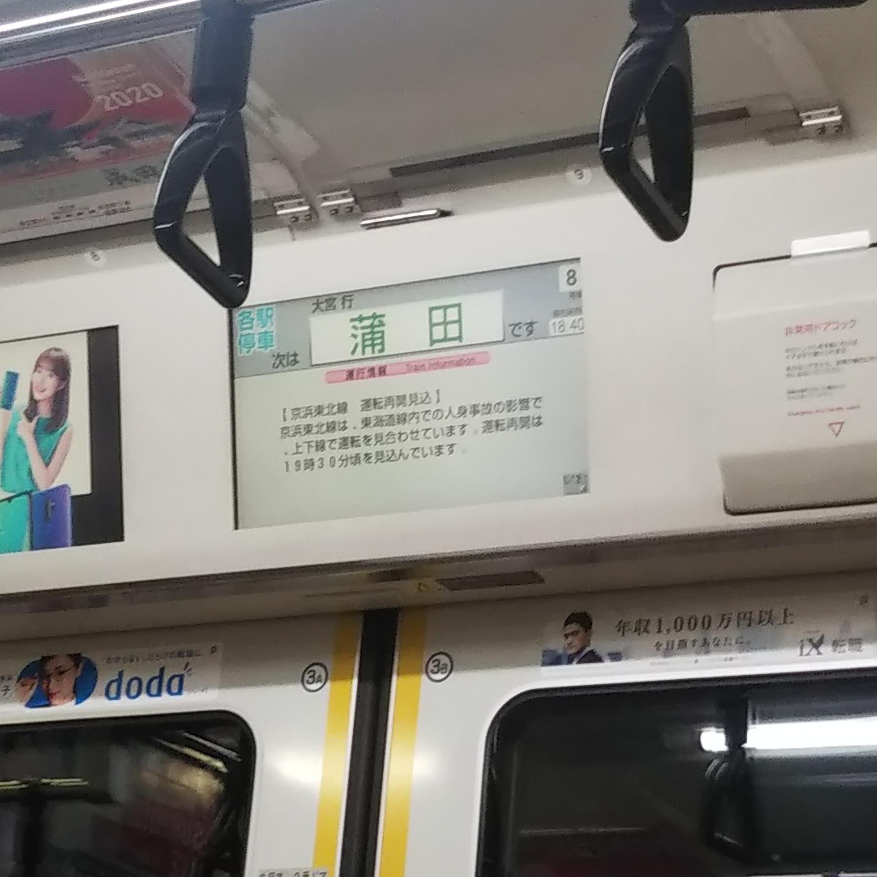 画像,人身事故で、京浜東北線車内に閉じ込められ中( ´△`) #京浜東北線  #人身事故 https://t.co/6nUbYIF62J…