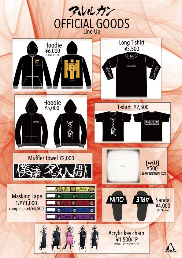 【NEW GOODS RELEASE!】アルルカン Presents ホンキノ遊ビより発売!・Hoodie(裏起毛仕様)¥6,000・Long T-shirt¥3,500・Acrylic key chain(