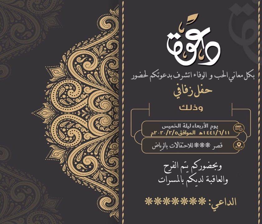 تصميم دعوة خلفية الدعوة