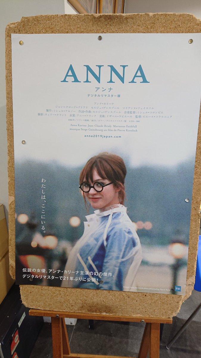 test ツイッターメディア - 今年の映画初め ANNA アンナカリーナひたすらかわいいなにあれやばい  #月日ちゃんに今日観た映画を報告 https://t.co/kcy94KuAiB