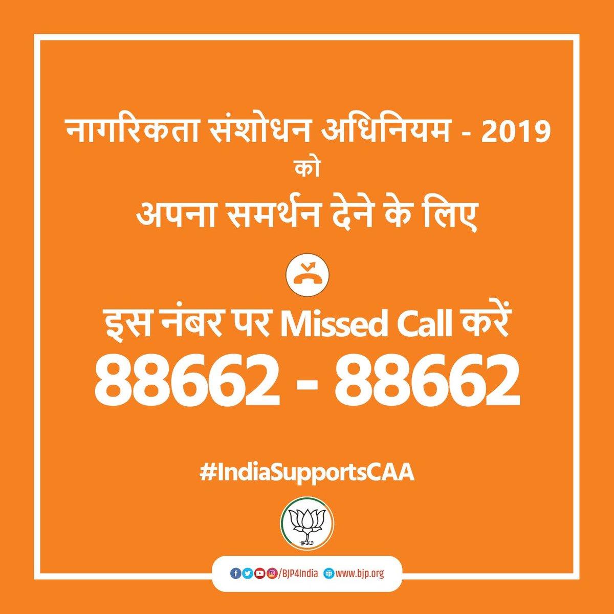 मैं सभी देशवासियों से अपील करता हूँ कि प्रधानमंत्री श्री नरेंद्र मोदी जी द्वारा पाकिस्तान, बांग्लादेश और अफगानिस्तान से आए अल्पसंख्यकों को न्याय व अधिकार देने वाले CAA पर अपना समर्थन देने के लिए 8866288662 पर missed call दें।#IndiaSupportsCAA
