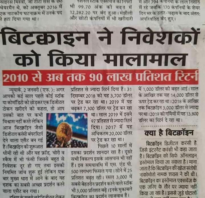 bitcoin news hindi kalba