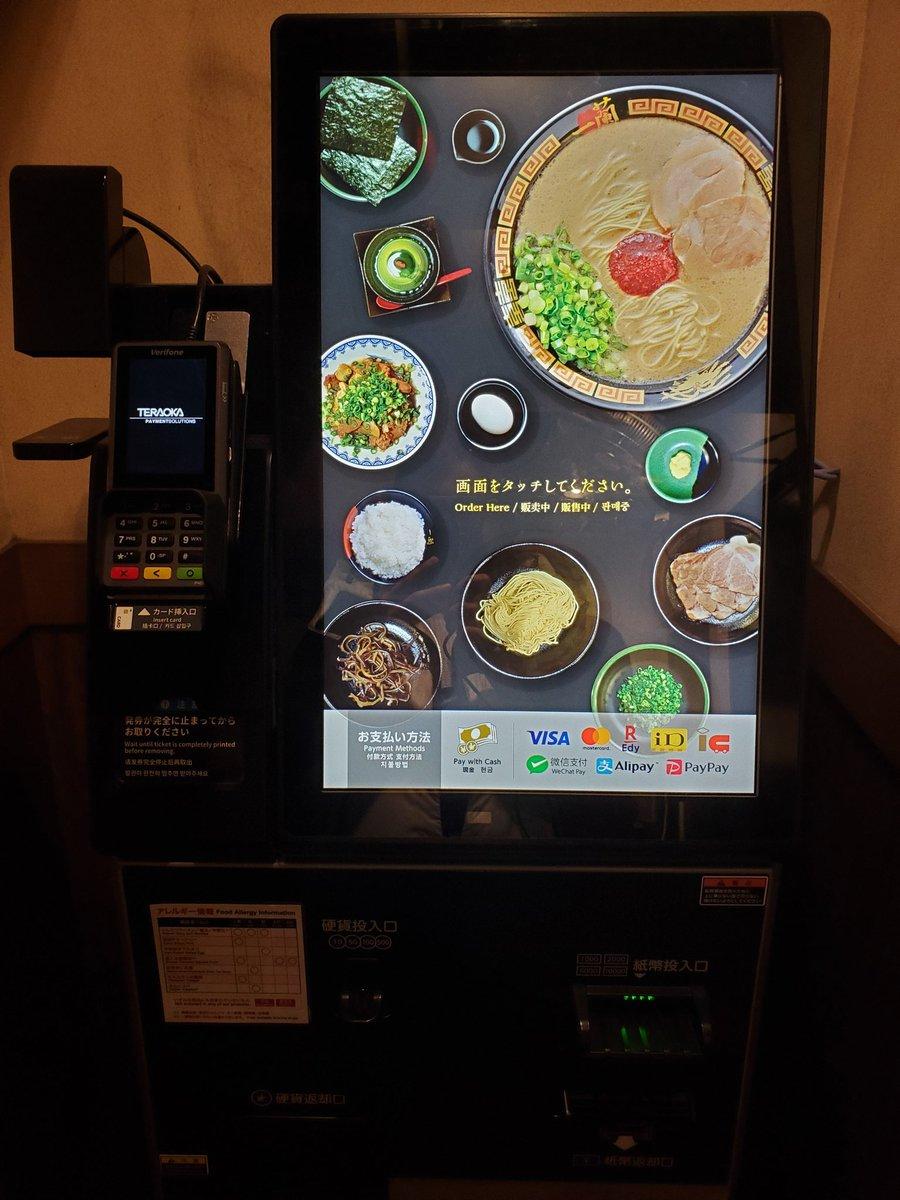 一蘭の食券機が進化してる電子マネーとクレジットカード対応や