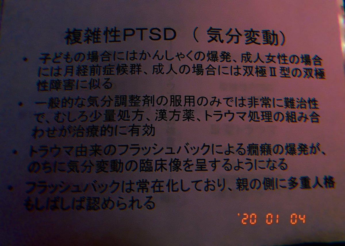 Ptsd 複雑 性