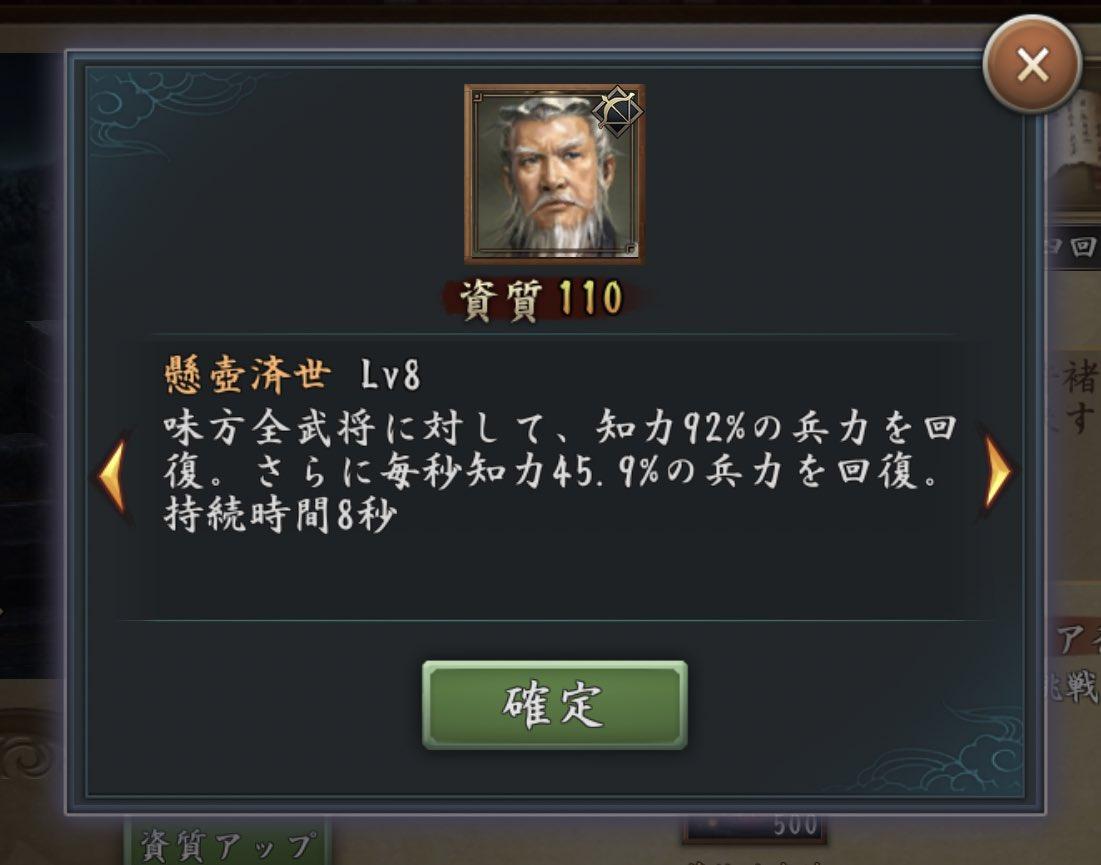 新 三国志 資質 解放