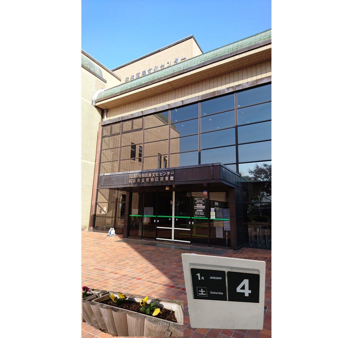 佐伯 区 民 文化 センター