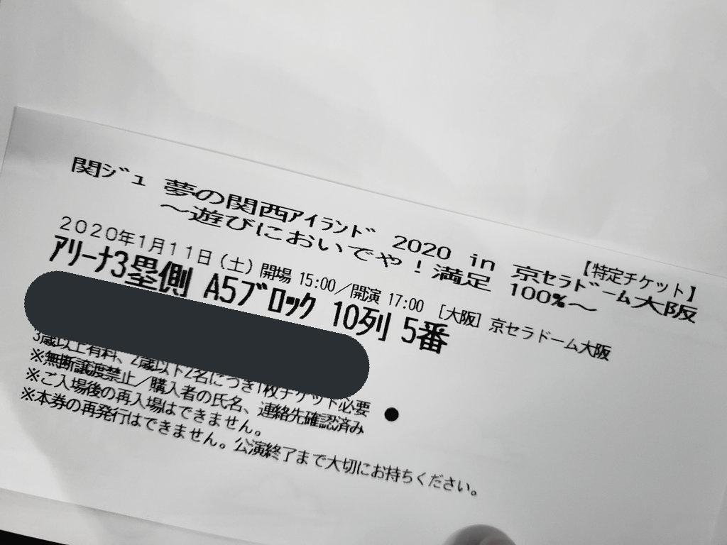 京セラ 関西 ジュニア