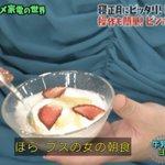 ブスの女の朝食?!マツコの表現は意外と当たってるみたい。朝食に適しているものとは?