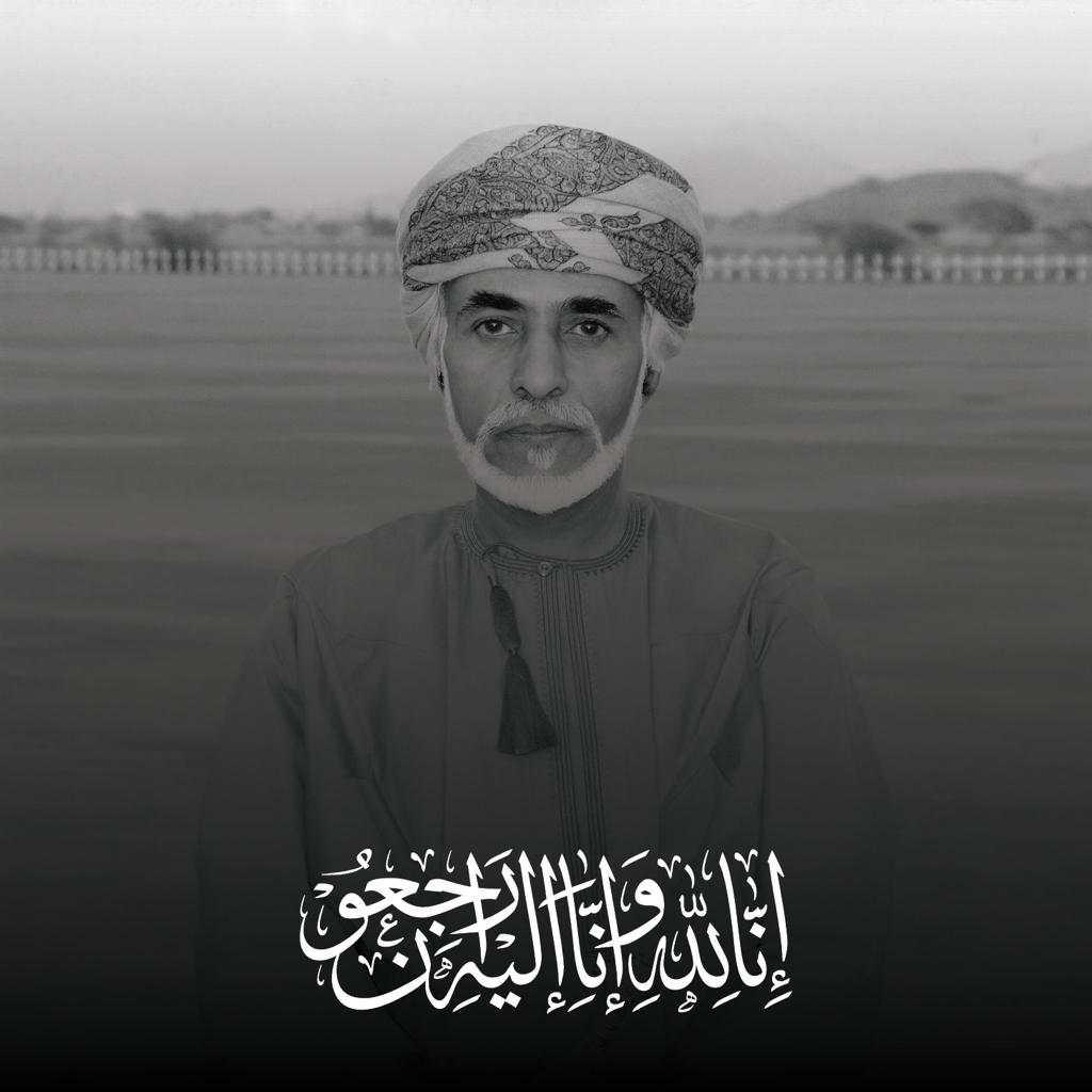 It is with great sadness that we mourn the passing of His Majesty Sultan Qaboos bin Said Al Said, an exceptional leader, a powerful force for peace, and a champion of socio-economic development and progress. May his soul rest in peace. https://t.co/Dz6HQt3Oue