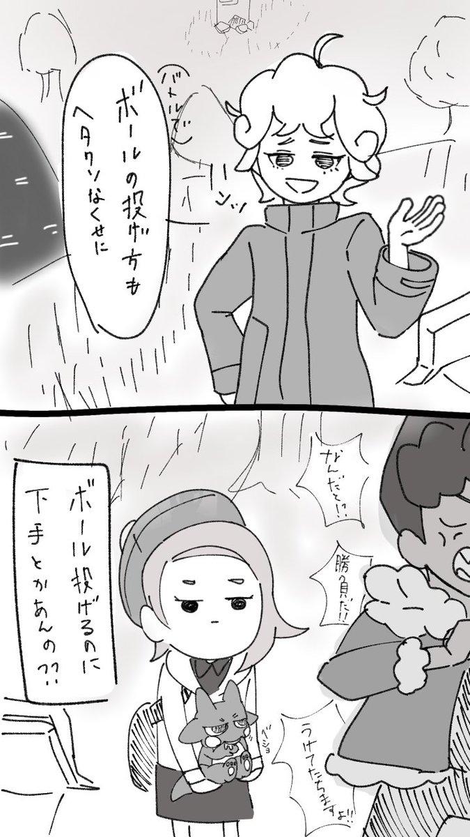 イベント ポケモン剣盾 ワイルドエリア