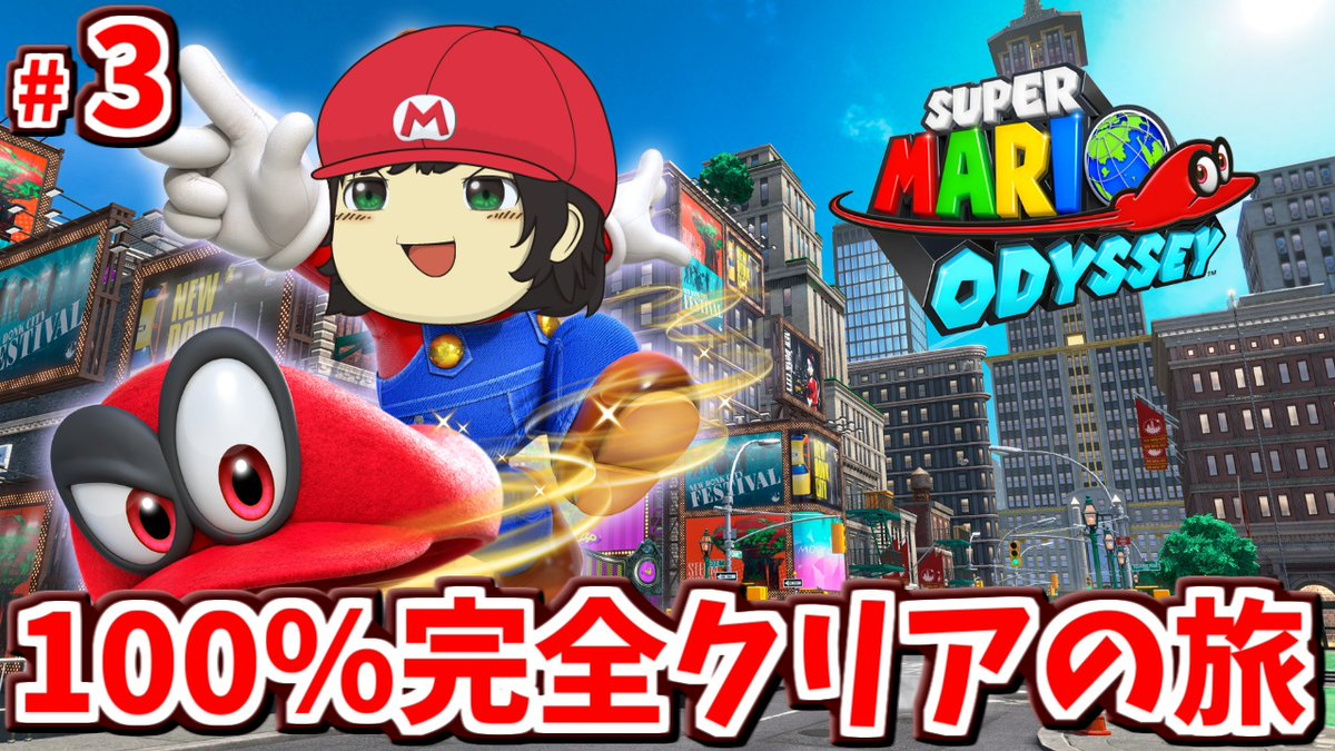 20時から生放送やります!明日はマリオ勢と通話放送があって、その前にマリオパーティー2やります!マリオオデッセイ100%完全攻略の旅 #3【Mario Odyssey 100% complete capture journey】 @YouTube#スーパーマリオオデッセイ #SuperMarioOdyssey
