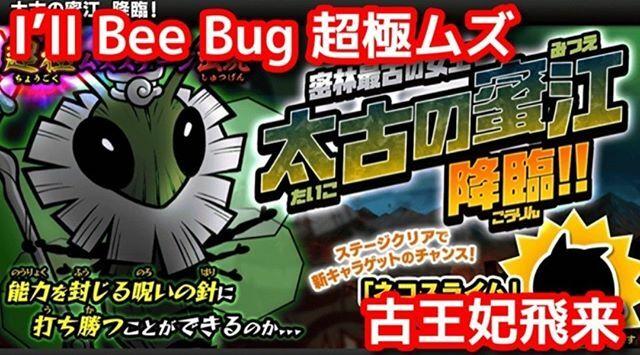 I'll Bee Bug 超極ムズ【攻略】スペシャルステージ 古王妃飛来【にゃんこ大戦争】#にゃんこ大戦争