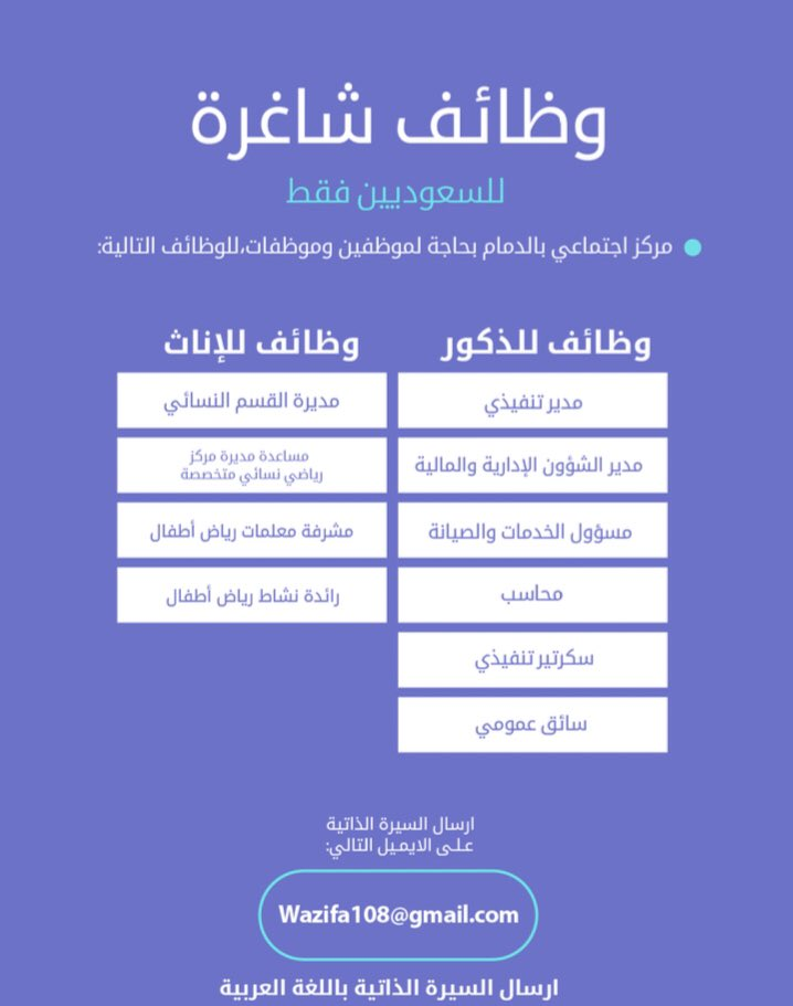 يعلن مركز اجتماعي ب #الدمام عن توفر #وظائف شاغرة للسعوديين والسعوديات