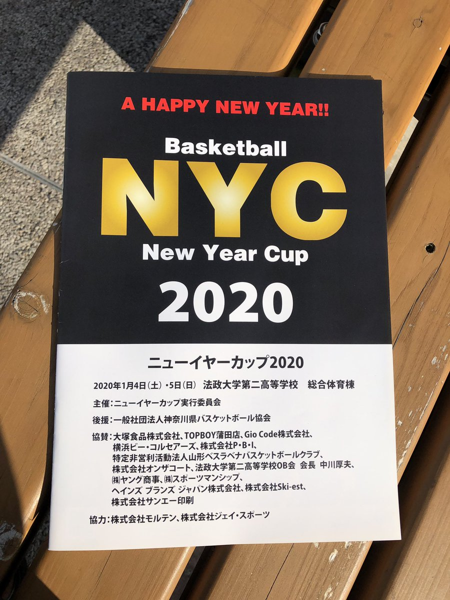 バスケ カップ ニュー イヤー