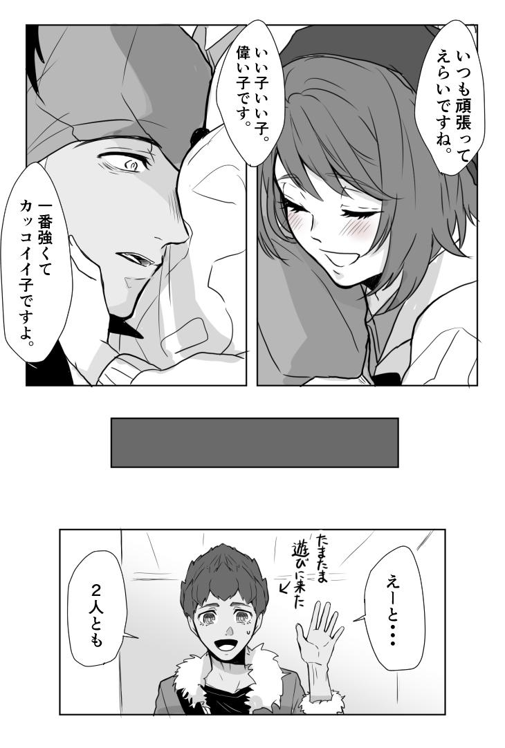 ゲイ 漫画 タメ