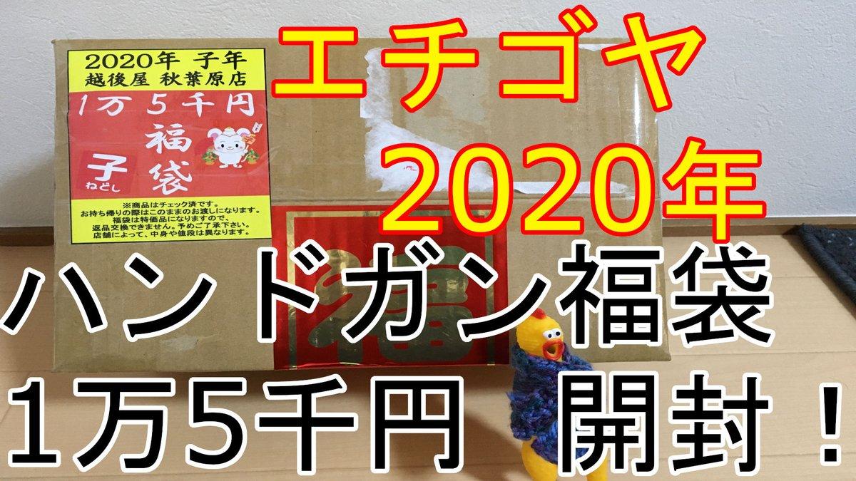 福袋 2020 エアガン