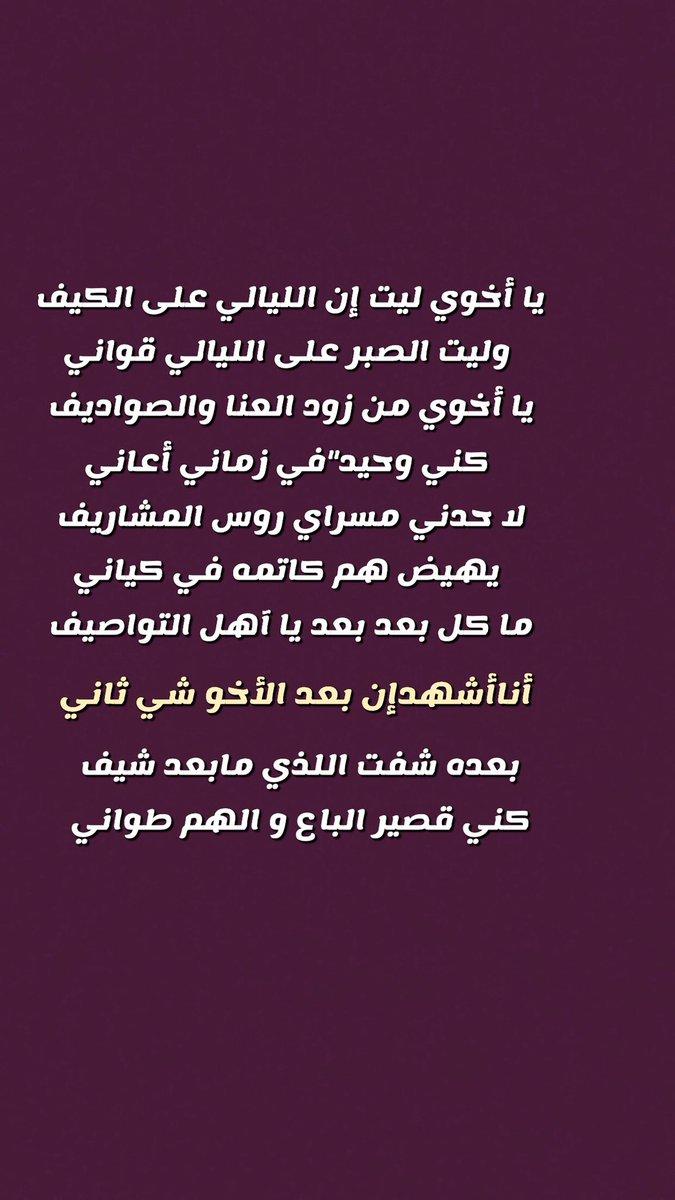 الله يرحمك يافهد On Twitter أنا أشهد إن بعد الأخو شي ثاني اخوي