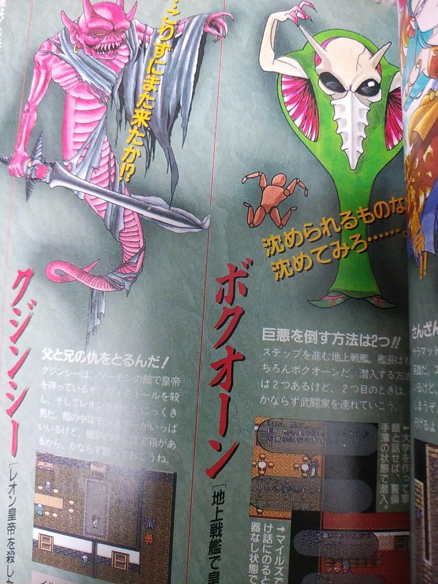 ロマサガ2の冒険ガイドブックの情報の薄さと袋閉じのオリジナルイラストが昔の攻略本っぽさ全開で好き。