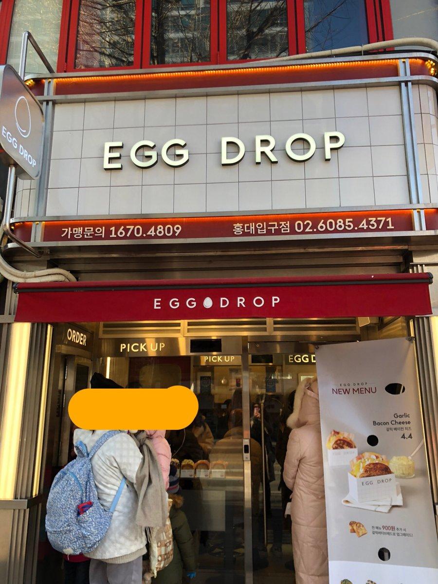 EGG DROPも初めて食べました。弘大のお店はいつも混んでますが、他にもいろんなところでお店見かけました。お店入り口の左にあるORDERパネルで注文・支払い(日本のクレジットカードで大丈夫でした)して番号が呼ばれるのを待つだけです。卵がふわふわで美味しかったです。