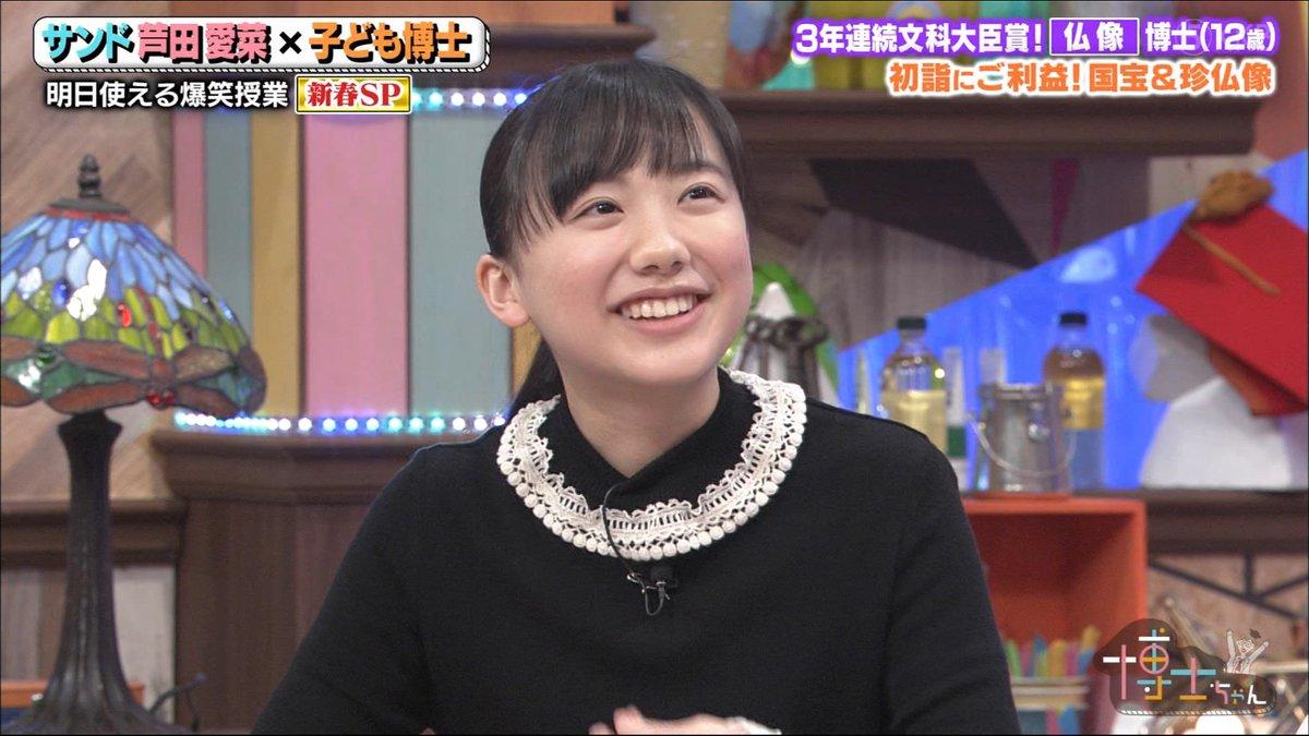 芦田愛菜 インスタ