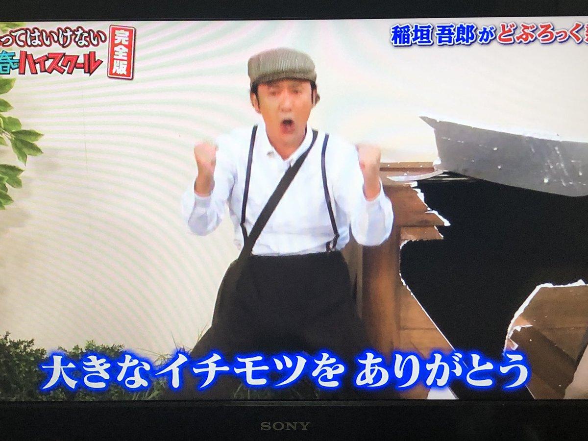 ガキ 使 稲垣 吾郎