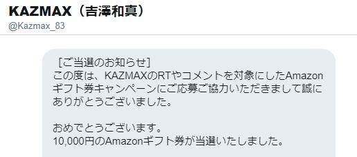 KTS二期キンダイチ、当選だぜwテクニカルってその辺の書籍で飽きるほどに解説されてるけど、大事なのは適切さとメンタルで、いまや全国区のKAZMAXブランドでその知識を深められるKTSに、俺は入っててよかったと思ってる。これからも仮想通貨賑わせてよね。ジッチャンの名にかけて! @Kazmax_83