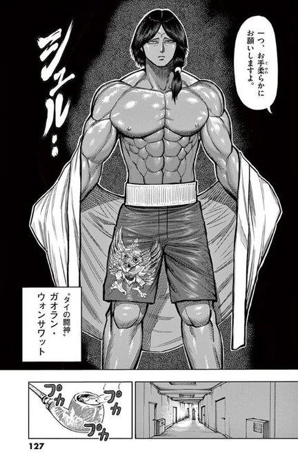 神崎 ホセ