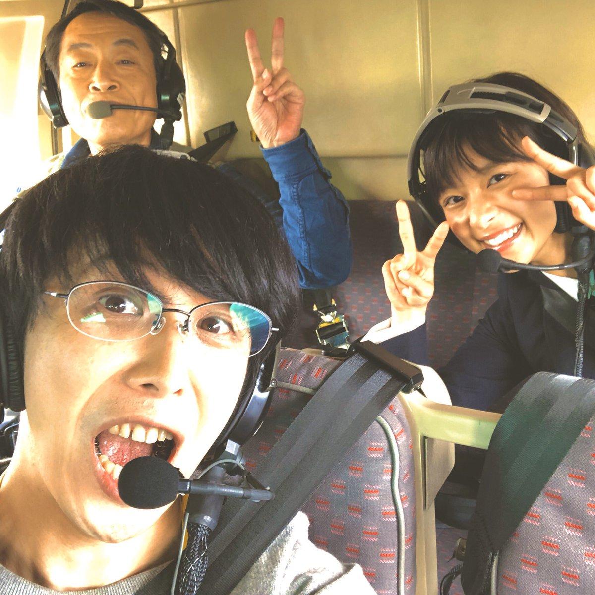 雪丸花子(#芳根京子 さん)、巨匠(#大鷹明良 さん)とのヘリでの撮影も思い出深い!!! まさかこのお二方と札幌上空を舞うことになるとは。 まあ、実際オレは繰り返される旋回で酔いまくってました。笑 #チャンネルはそのまま! #全国放送 https://twitter.com/YoshineKyoko/status/1213422388194336768…pic.twitter.com/52ZNc0jOz3