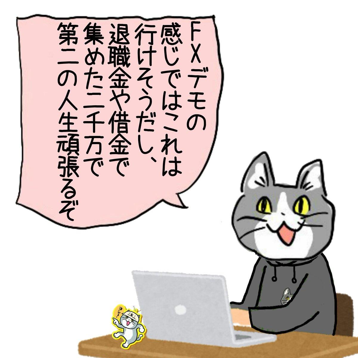ネタ 元 ヨシ 猫