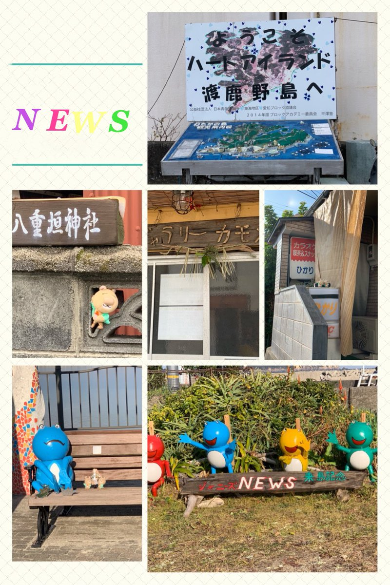 渡 鹿野島 2020