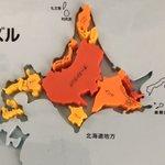 北海道の大きさをわかりやすくした結果?日本よりでかい!