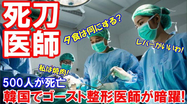 韓国でゴースト整形医師が暗躍!●病院の大先生が執刀します●麻酔で眠らせ新人医師が登場●新人医師が執刀して変顔に?韓国では整形手術により20年間で、500人が死亡しているらしい!大丈夫なんだろうかこの国は?
