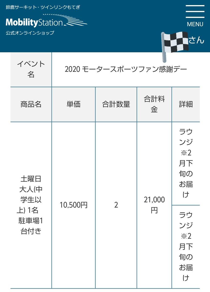 鈴鹿 サーキット ファン 感謝 デー 2020