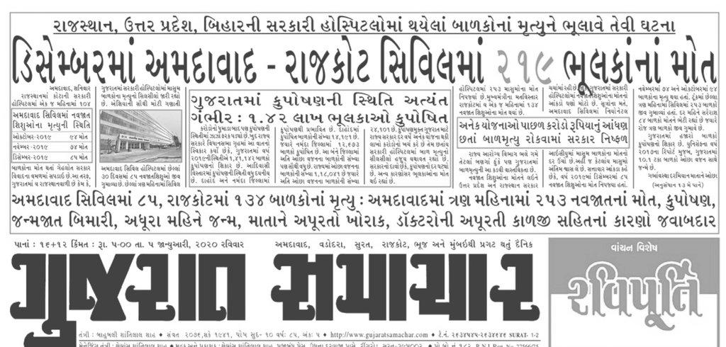 #Gujarat में @vijayrupanibjp के होम टाउन #Rajkot सिविल में एक महीने में 134 बच्चों की मौत। गुजरात की सबसे बडी #Ahmedabad सिविल में भी 85 बच्चों की मौत। रिपोर्ट में #NICU में खामी और डॉक्टरों के गैरजिम्मेदाराना रवैया प्रमुख वजह । क्या यही है @narendramodi का गुजरात मोडल ?
