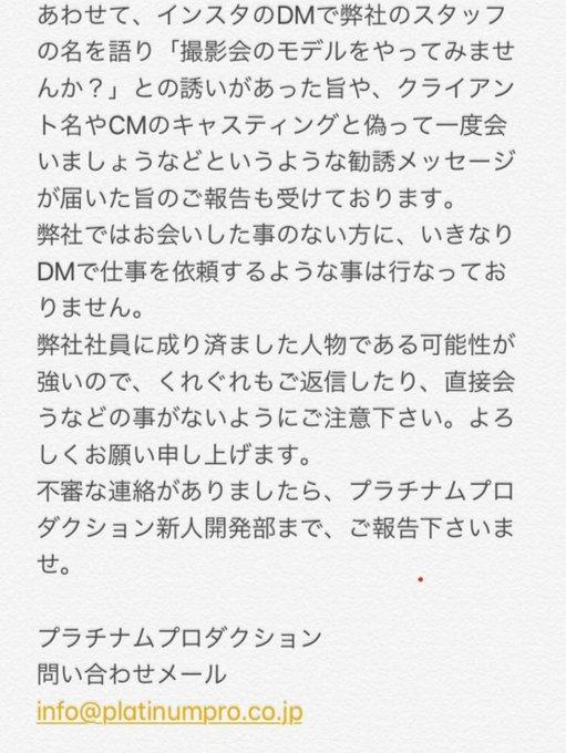 コスプレイヤー橋本麗愛のTwitter画像51