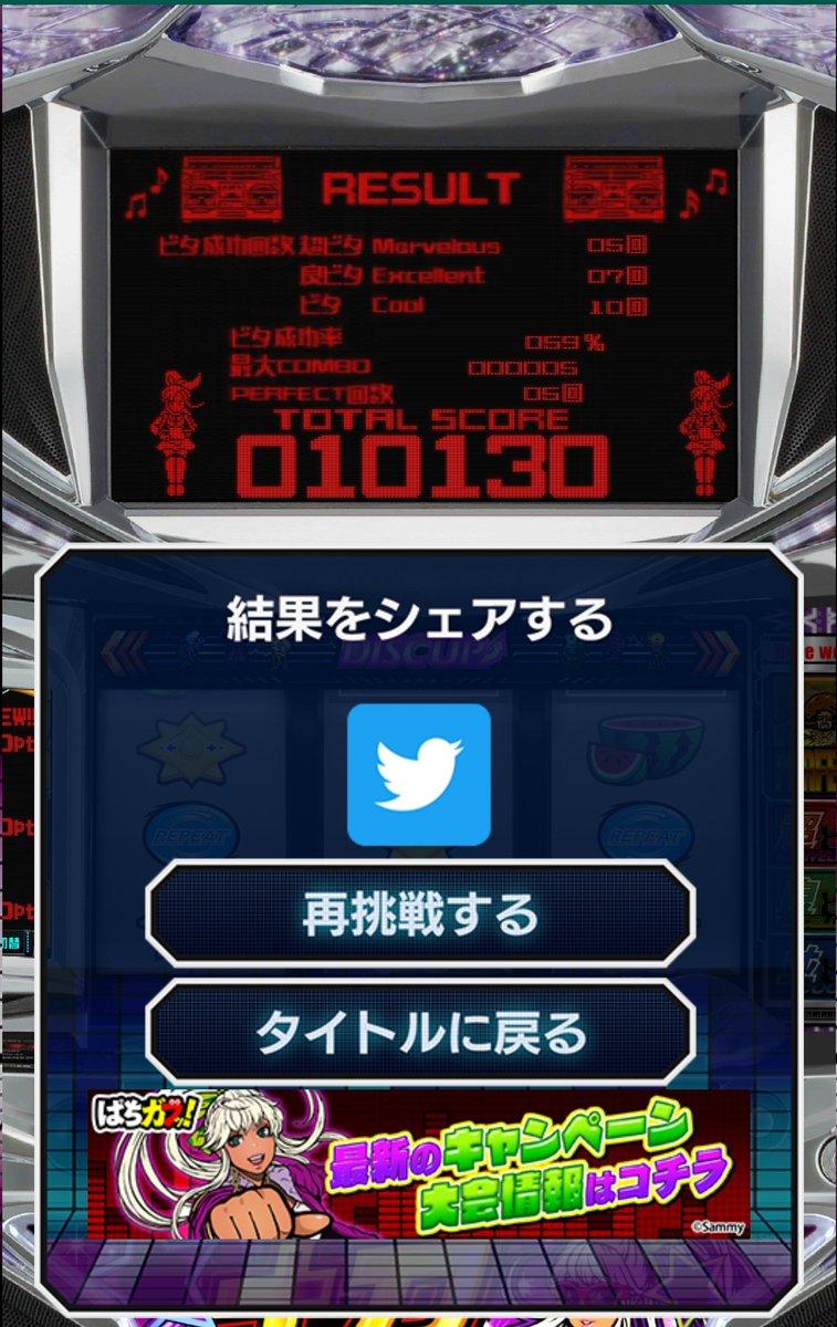 ディスク アップ アプリ