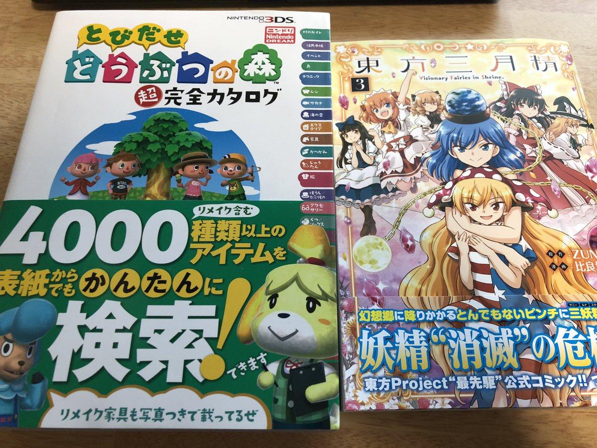 今日買ってきたもの三月精最終巻と今更過ぎるどうぶつの森攻略本2冊目
