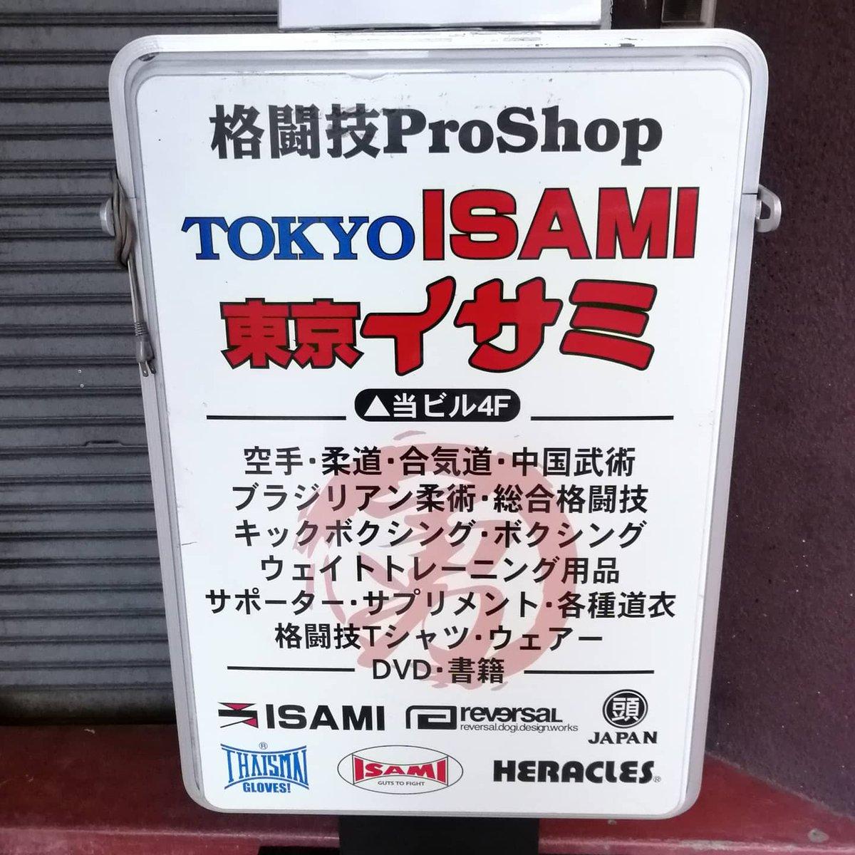 食事もしないで午後から新宿JRAまたはタカシマヤタイムズスクエアそばにある、■東京イサミ新宿店へGO。MMAから柔術衣からキックボクシング からボクシング等など格闘技プロショップです。RIZINのグローブで有名かな。#イサミ #東京イサミ #isami #RIZIN #格闘技 #プロショップ #柔術衣 #mma #bellator