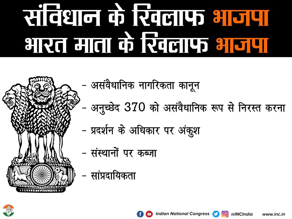 भाजपा ने देश के संविधान को कमजोर करने में कोई कसर नहीं छोड़ी। जिस सरकार और पार्टी को हमारे संविधान के प्रति कोई सम्मान नहीं है, उसे राष्ट्रवाद की परिभाषा पर टिप्पणी करने का कोई हक्क नहीं है। #BJPAgainstBharatMata