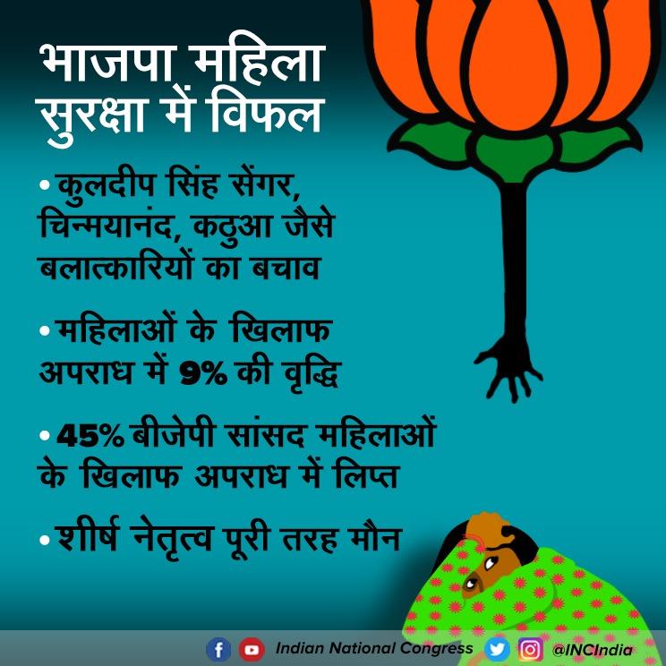 भाजपा की महिलाओं प्रति गहरी-द्वेषपूर्ण दुर्भावना आज भारत में महिला सुरक्षा की बदहाल स्थिति से स्पष्ट है। बेटी बचाओ के नारे केवल चुनाव प्रचार के लिये हैं, जब महिलाओं की सुरक्षा की बात आती है, तो सरकार बुरी तरह विफल रही है।