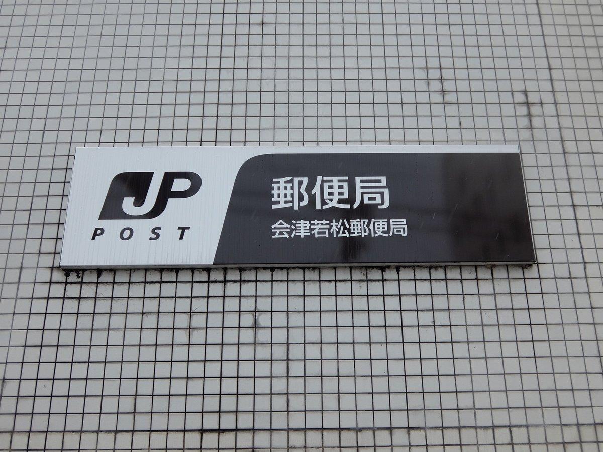 会津若松郵便局 hashtag on Twitter