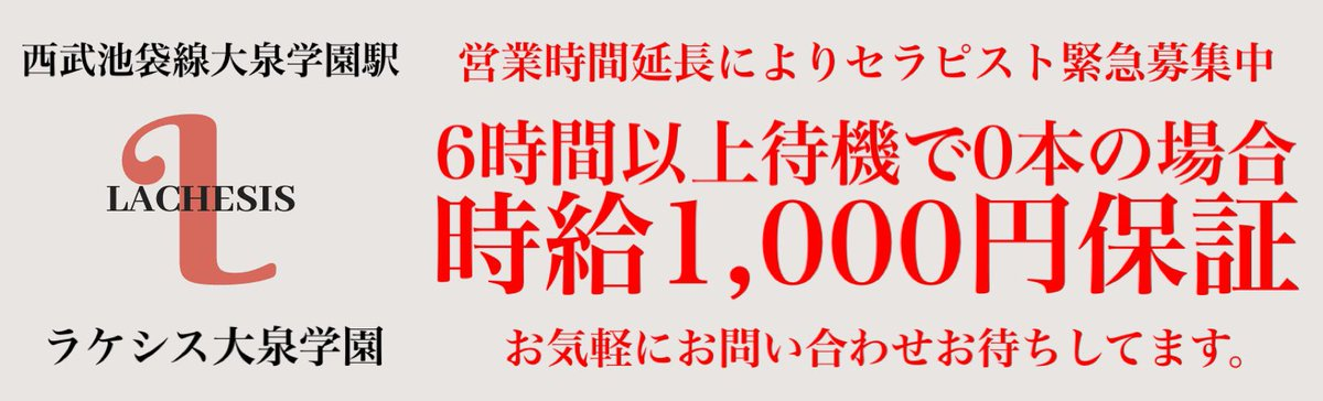 セラピスト募集中!お気軽にお問い合わせください!求人ラインID lachesis.oizumi HP 出勤スケジュール スタッフブログ #ラケシス大泉学園#大泉学園メンズエステ