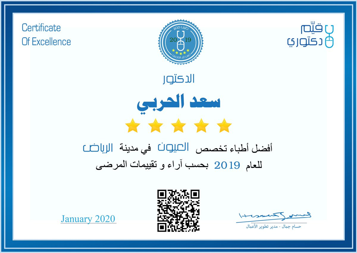 """الحمد لله ؛ ثم شكرا لثقتكم ؛ والشكر موصول لصرحنا الكبير @KKESHKSA  للعام الثاني على التوالي : """"أفضل أطباء تخصص العيون في مدينة الرياض للعام ٢٠١٩ بحسب آراء وتقييمات المرضى"""""""