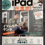 Image for the Tweet beginning: 今さらだけど、買った!!深いところまで書いてあって面白い!! #iPad仕事術 #イマムラケンタ #KICS #standards
