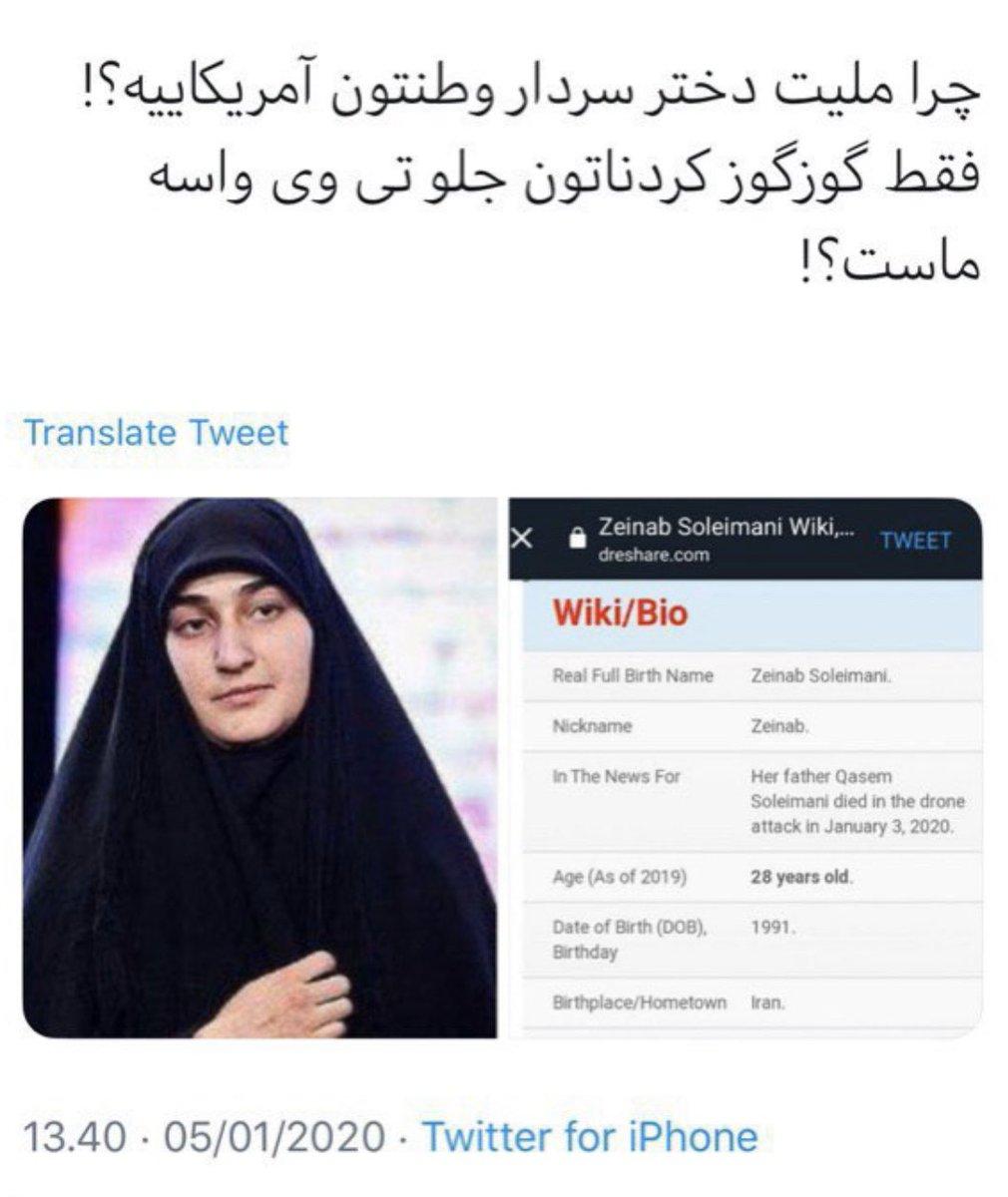 What Is Zeinab Soleimani Nationality