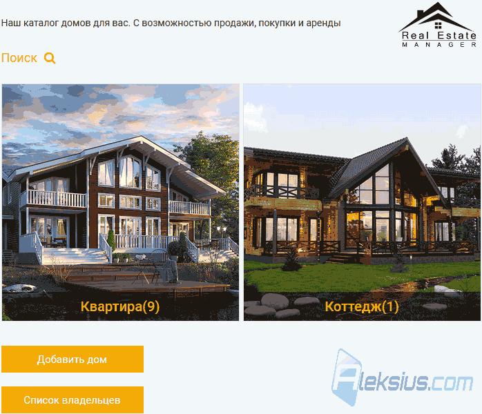 Создание сайта недвижимости на joomla сайт знакомств создания брака