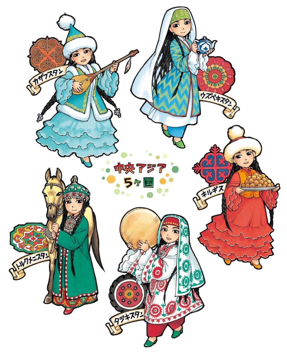 """中央アジアとゆかいな仲間たち در توییتر """"明けましておめでとうござい ..."""
